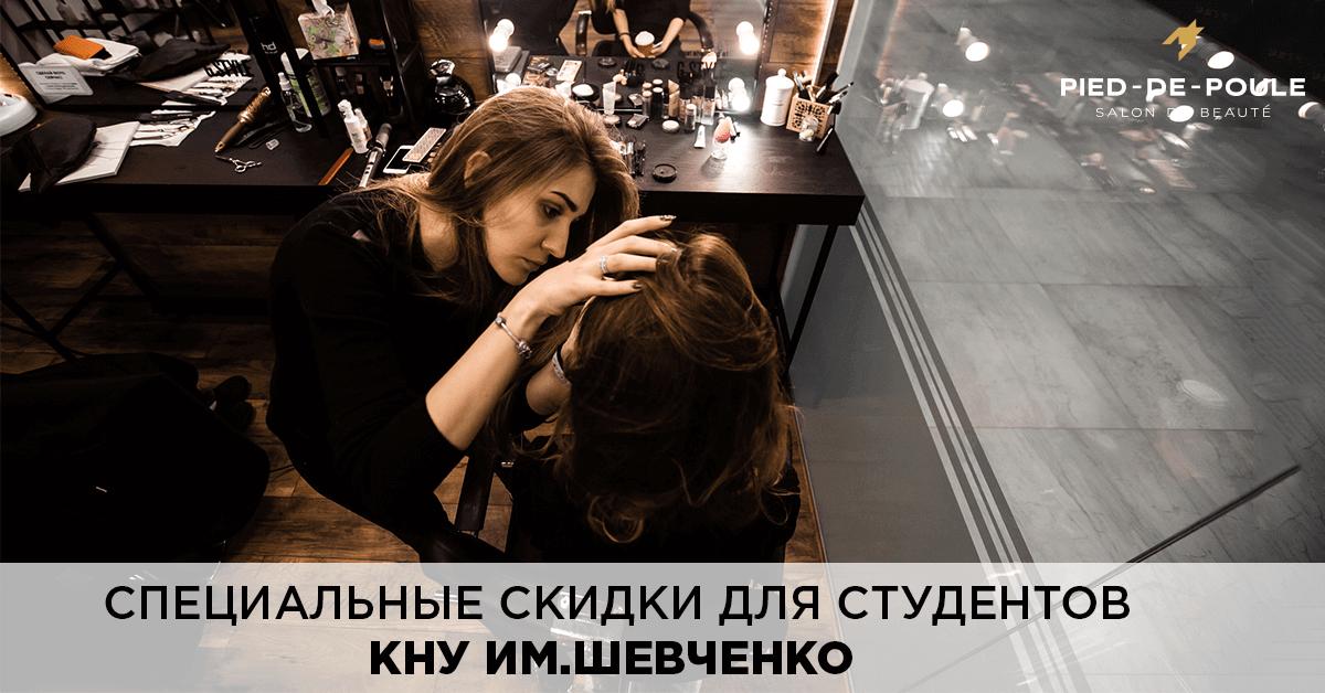 Скидки для студентов КНУ им.Т.Шевченко в салоне PIED-DE-POULE